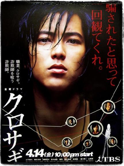 Kurosagi / 2006 / Japonya / Online Dizi İzle